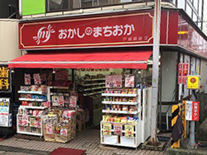 과자의 마을 오카 戸越銀座 가게