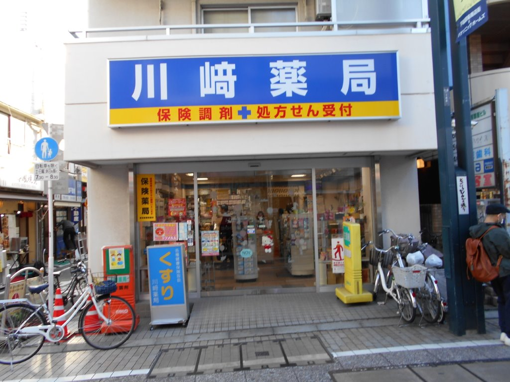 Kawasaki pharmacy